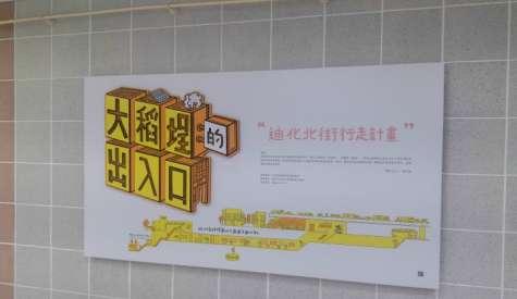 迪化街商圈.台北自由行